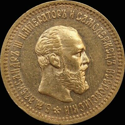 Russia 1890 Gold 5 Roubles Y#42 about Unc