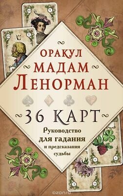 Tarot Oracle Madam Lenormand Fortune Telling Guide in Russian Taro 36 cards