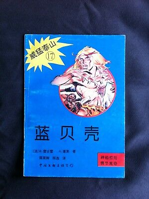 Rahan (17) Edition Chinois Chinese Cheret Lecureux Pif Gadget Chine China