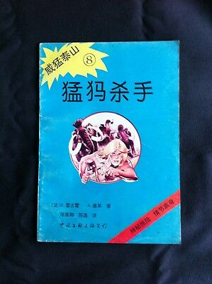 Rahan (8) Edition Chinois Chinese Cheret Lecureux Pif Gadget Chine China