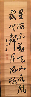 An Antique Japanese Scroll Painting Calligraphy on Paper , Artist signed.