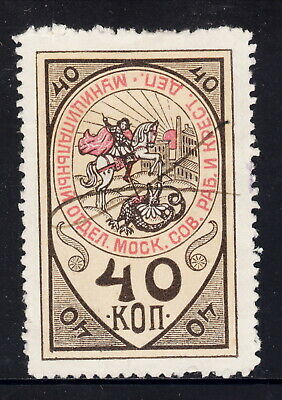 RUSSIA: Moscow 1918 Revenue: 40 kop Registration Stamp, USED, $50