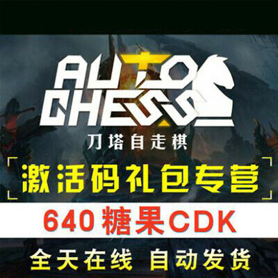(Global) Code CDKEY Courier Steam Dota 2 Auto Chess 640 Candy