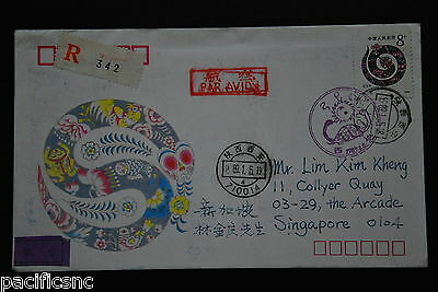 China PRC T133 Year of Snake Set on private FDC - Registered to Singapore (a26)