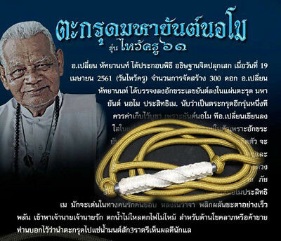 Takrut Belt Maha Yant NO-MO Ajarn Plian Thai Amulet Talisman Protect Luck Wealth