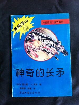 Rahan (19) Edition Chinois Chinese Cheret Lecureux Pif Gadget Chine China