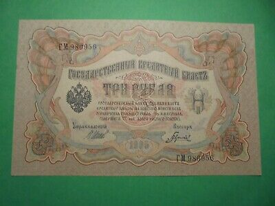 Antique Russian 3 Rouble Banknote (1905) Looks Uncirculated.