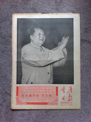 Journal Chinois 1969 Mao Zedong Tsetoung Revolution Culturelle Chinese Newspaper