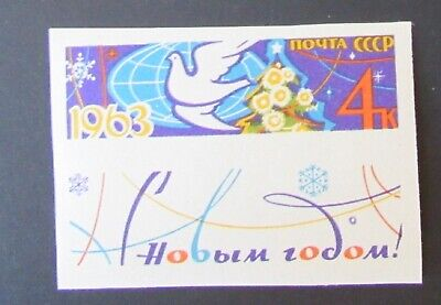 Russia 1963 MNH New Year IMPERFORATE Stamp