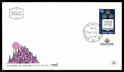 Israel FDC 1967 City on a Hill First Day Cover