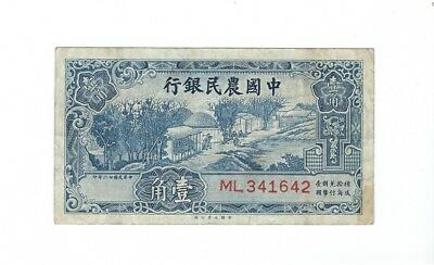 The Farmers Bank of China - Ten (10) Cents, 1937