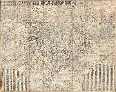A4 Reprint of Old Maps Reprinted Unknown Region Chinese Map In Detail