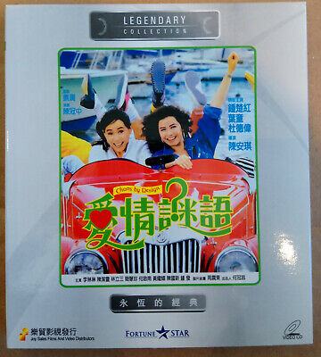 愛情謎語 Chaos by Design VCD (1988) 鍾楚紅 Cherie CHUNG 葉童 Cecilia YIP 簡慧珍 Regina KENT
