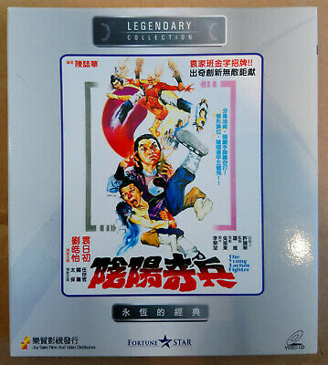 陰陽奇兵 The Young Taoism Fighter VCD (1986) 袁日初 Yuen Yat-Choh 任世官 Yen Shi-Kwan