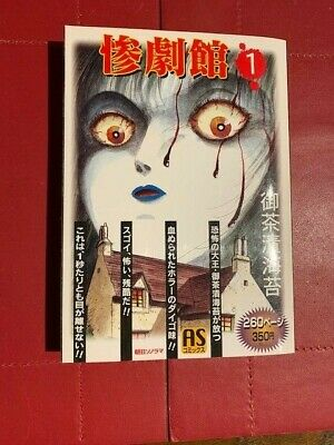 Ochazukenori - Horror Manor No 1  - Manga In Japanese - Ochazuke - New !!