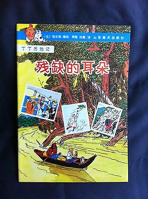 Tintin L'oreille Cassee (2) Edition Chinois Chinese Comic Book Herge Chine
