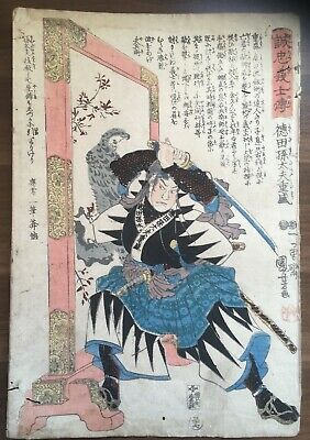 Utagawa Kuniyoshi Ukiyoe 1847 Japanese Woodblock Print Asian Art Antique