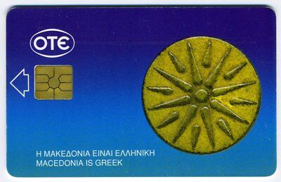 Greece Phone Card Telecard First Greek Phonecard Vergina Very Rare