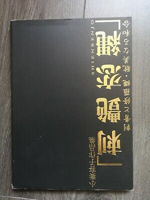 Ozuma Kaname SHIENRENJO Japanese Art Tattoo Bondage Book