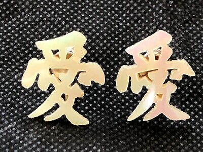 VTG Mother of Pearl Chinese Character Love Sterling Silver Screwback Earrings