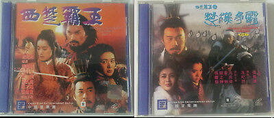 西楚霸王 The Great Conqueror's Concubine Part 1 & 2 VERY RARE VCDs (1994) Gong Li 鞏俐
