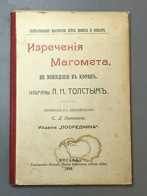 "ANTIQUE OLD RUSSIAN BOOK TOLSTOY ""Изречения Магомета"" 1910 Year"