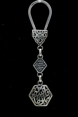 Antique handmade medal sterling silver 925 keychain Arabic Islamic name of Allah