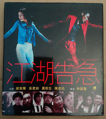 江湖告急 Jiang Hu: The Triad Zone VCD (2000) 梁家輝 Tony LEUNG 吳君如 Sandra NG 張耀揚 CHEUNG