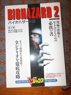 Resident Evil/Biohazard 2 strategy guide
