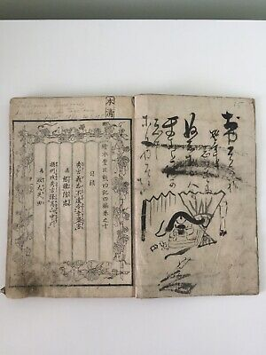 An Antique Japanese Book, 1860, Woodblock Print, Toyotomi, Illustrated Kuniyoshi