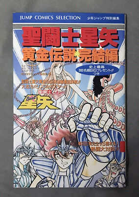 "Saint Seiya Game Book  ""Jump Comics Selection"" Nintendo"
