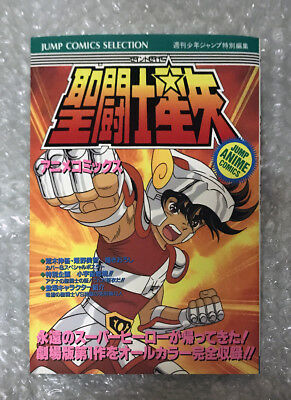 Saint Seiya Jump Comics Selection