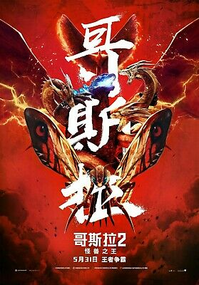 """GODZILLA KING OF THE MONSTERS 11""""x17"""" MOVIE POSTER PRINT #17"""