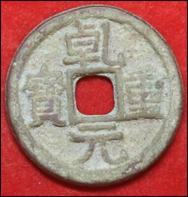 Tang Dynasty Qian Yuan old ancient chinese cash coins china empire #au37