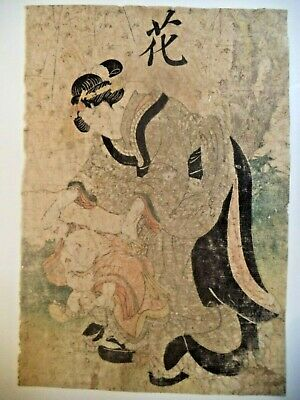 Antique Original Japanese Woodblock Print Art - Mother & Toddler  Artist Unknown