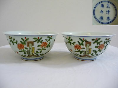 Pair of Very Fine Chinese Famille Bowls - KangXi Mark - Museum Quality