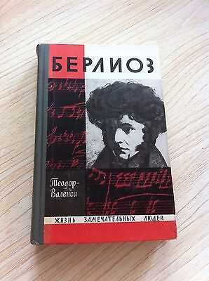 Louis-Hector Berlioz. Biography of famous people. USSR Soviet Vintage Book