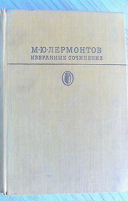 Lermontov Лермонтов Selected Works and Poetry. USSR Soviet Book.