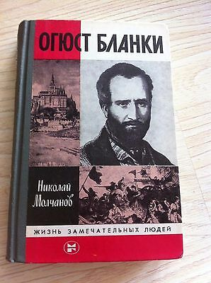 Auguste Blanqui. Biography of famous people. USSR Soviet Vintage Book