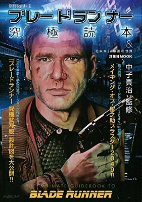 Separate movie Treasure Blade Runner Ultimate Reader & Near Future Science Film