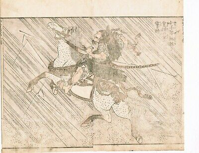 "HOKUSAI  an original Japanese Manga woodblock ""A Samurai on Horseback Attacking"""