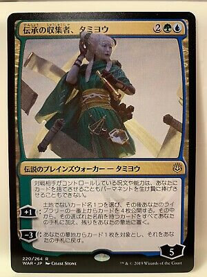 Tamiyo, Collector of Tales JAPANESE War of the Spark NM MTG SHIPS FREE FROM USA!