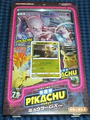 Pokemon Limited Movie Detective Pikachu PROMO Mewtwo GX Special Jumbo Card Pack