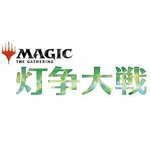 MTG War of the Spark Planeswalker Deck Set  Japanese ver.