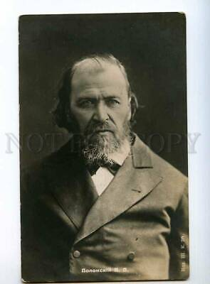 234365 Yakov POLONSKY Russian Pushkinist POET vintage PHOTO PC