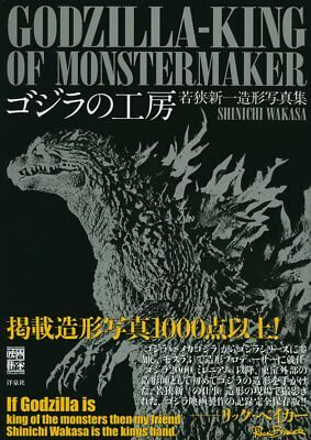 Godzilla's Studio - Wakasa Shin'ichi Photographic Print Book Collection (Softwar