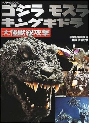 Godzilla Mothra King Ghidora Great monster total attack     FROM  JAPAN