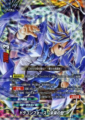 Future Card Buddy Fight Dragon Force Style Future Card Character Sleeves HG V.69