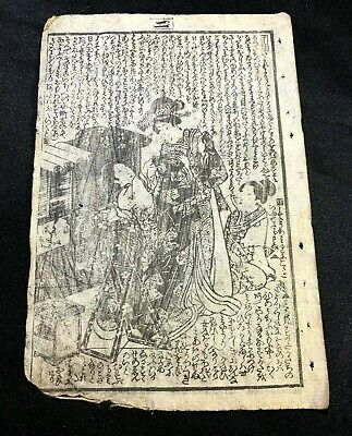 JAPANESE WOODBLOCK PRINT from 1700s