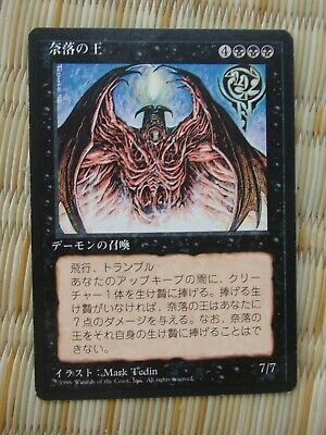 1x Lord of the Pit MTG Foreign Black Border Japanese FBB 4th Magic cards